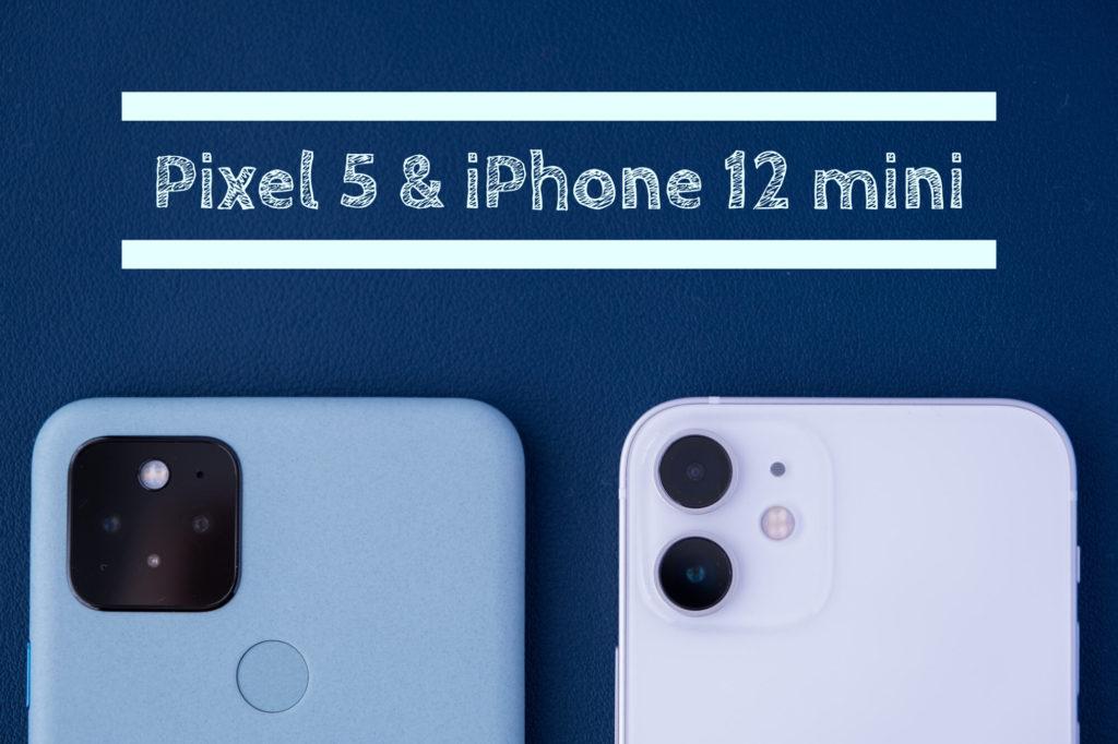 Pixel 5とiPhone 12 miniを比較してみた話