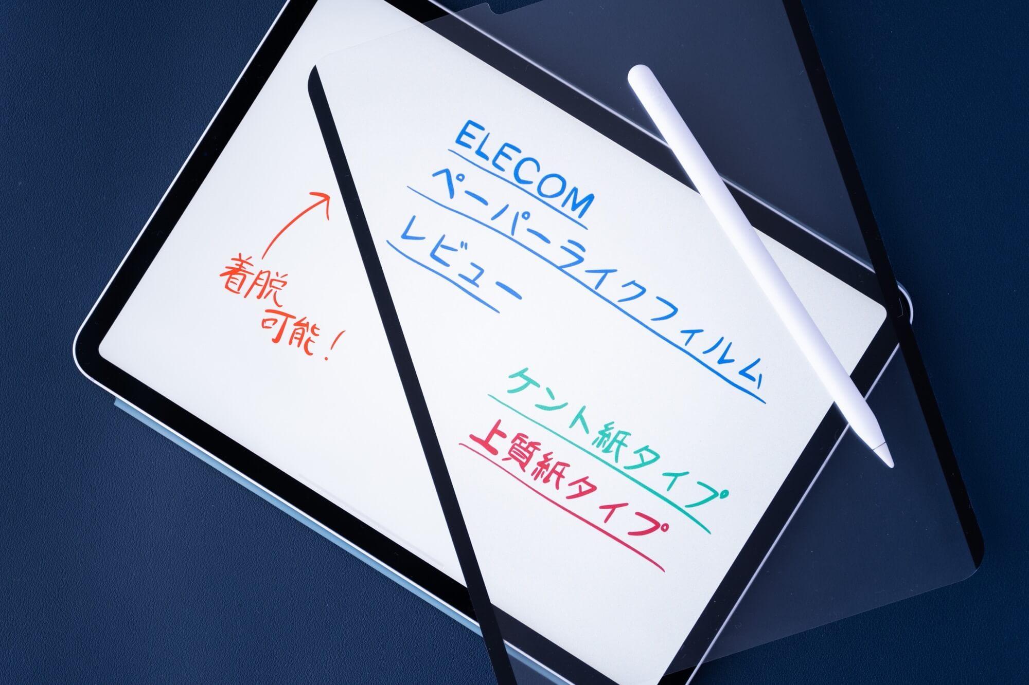 選べる快適性。ELECOM「ペーパーライクフィルム 着脱タイプ」レビュー。